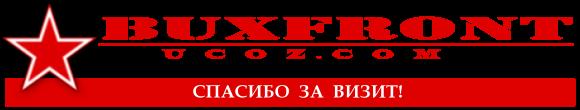 buxfront.ucoz.com - Заработок на русских буксах, почтовиках и САР