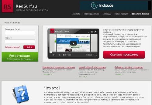 Быстрая раскрутка вашего сайта